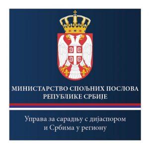 Ministarstvo-spoljnih-poslova-republike-srbije