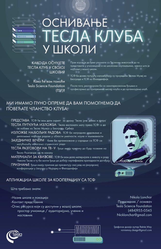 Osnivanje Teslinih naučnih klubova u Srbiji